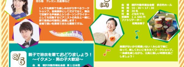 サマーカレッジ2020 親子で文化芸術を体験できるワークショップ!