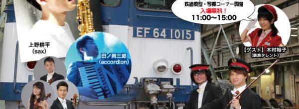 スギテツ ファミリーコンサート 鉄道物語 in 稲沢 vol.3