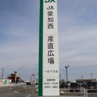 外国人が、稲沢は港町だと勘違いする?そんな魚屋さん!-魚福-